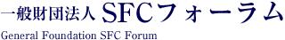 一般財団法人SFCフォーラム